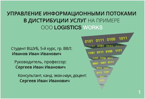 Как сделать презентацию к диплому Блог logisticsworks титульник презентации к диплому