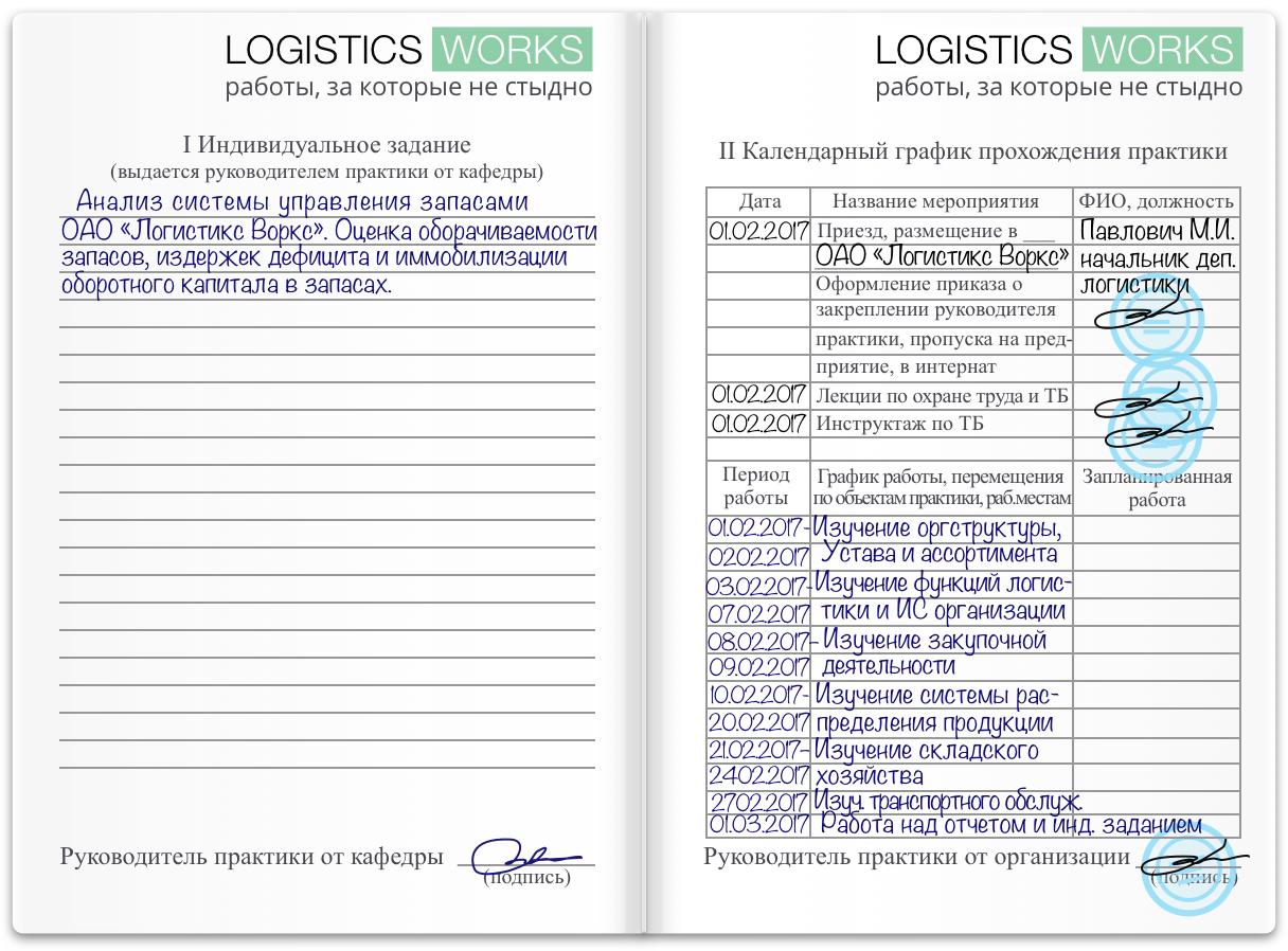 Как заполнить дневник по практике логистика Блог logisticsworks дневник практики логистика БГЭУ старая форма