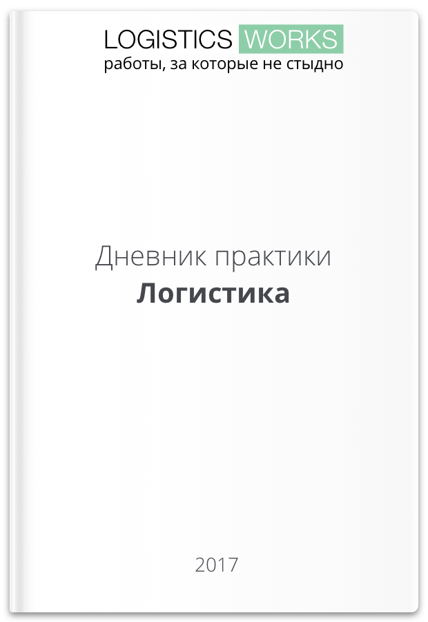 Дневник практики логиста