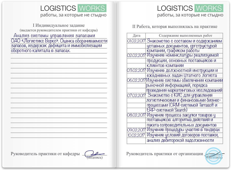 Как заполнить дневник по практике логистика Блог logisticsworks работы которые выполнялись на преддипломной практике логистика