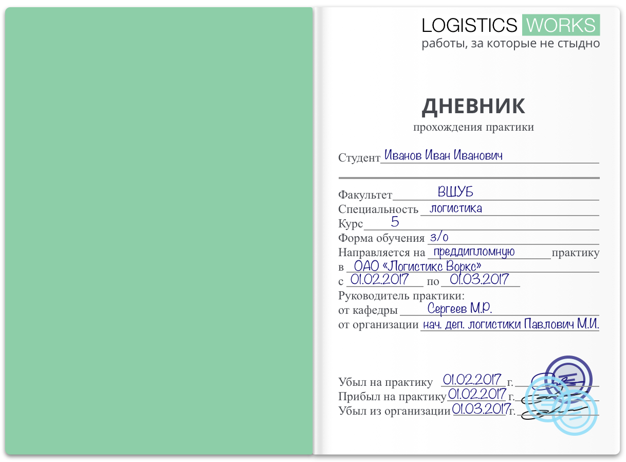 заполненный дневник практики логистика пример