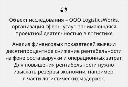 Как написать речь на защиту диплома Блог logisticsworks анализ объекта исследования